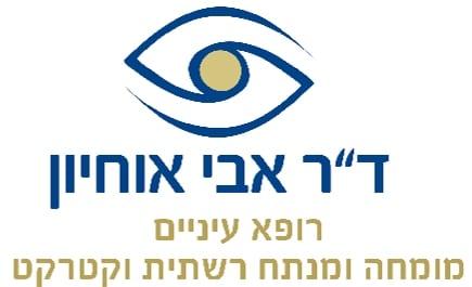 """לוגו של ד""""ר אבי אוחיון, רופא עיניים ומנתח לאתר אינטרנט"""