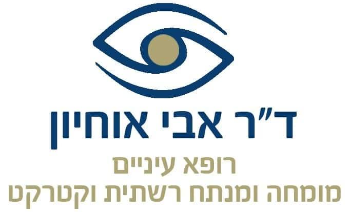 """ד""""ר אבי אוחיון, רופא עיניים מומחה רשתית, זגוגית וקטרקט, מנתח רשתית ומנתח קטרקט"""